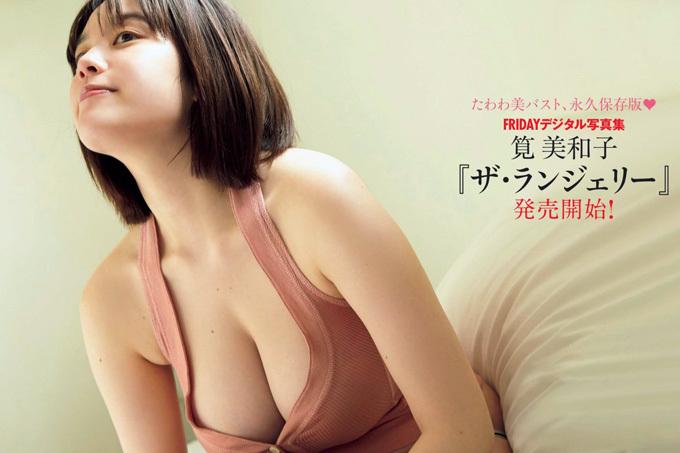 【筧美和子】パイズリされたい豊満ボディ【谷間が凄い】