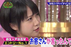 戸田真琴&初川みなみ出演・ゴッドタン第9回イチャまんグランプリ(キャプ画像まとめ)