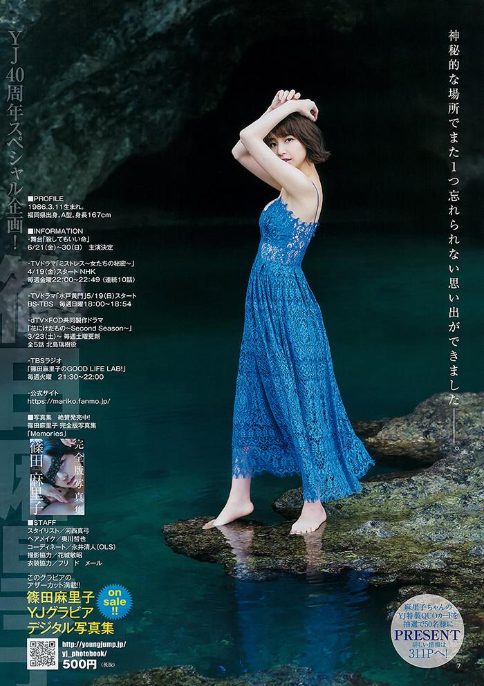 篠田麻里子 画像 6