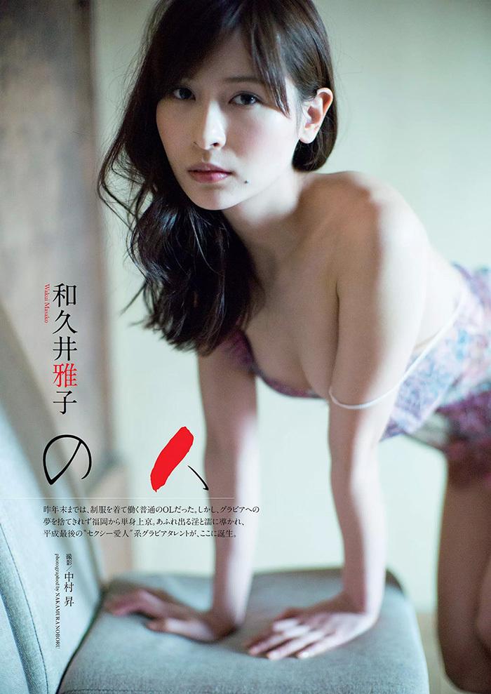 和久井雅子 画像 2