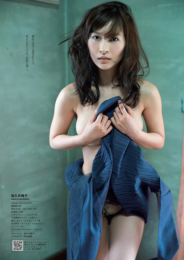 和久井雅子 画像 6