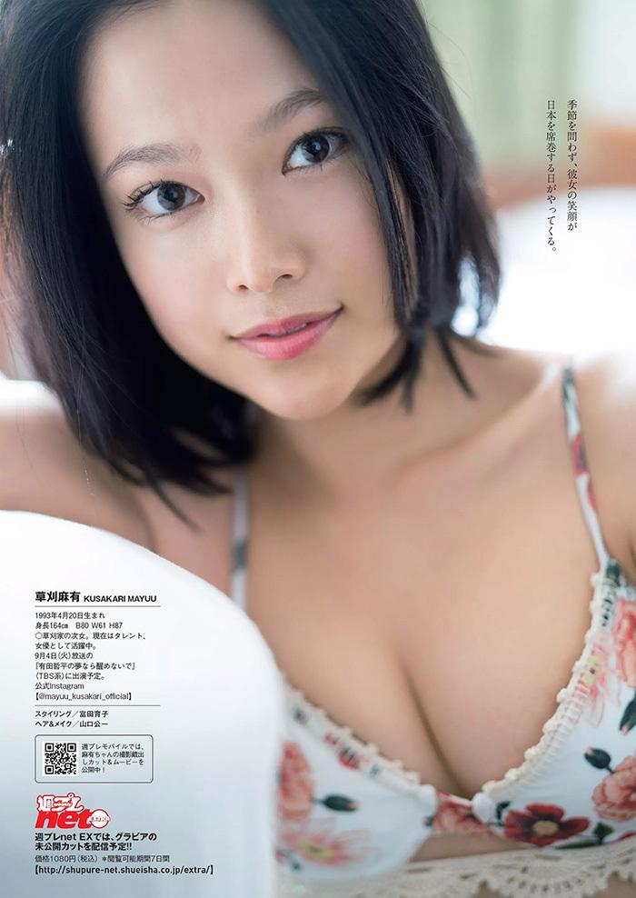 草刈麻有 画像 6