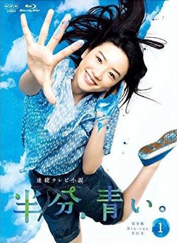 連続テレビ小説 半分、青い。完全版 ブルーレイ BOX1 (ブルーレイディスク)