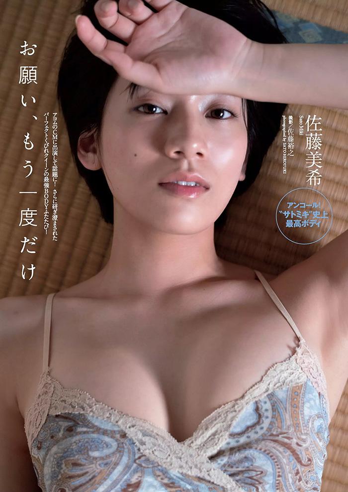 佐藤美希 画像 1