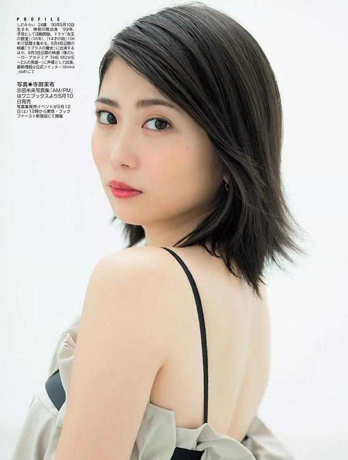 志田未来 画像 3