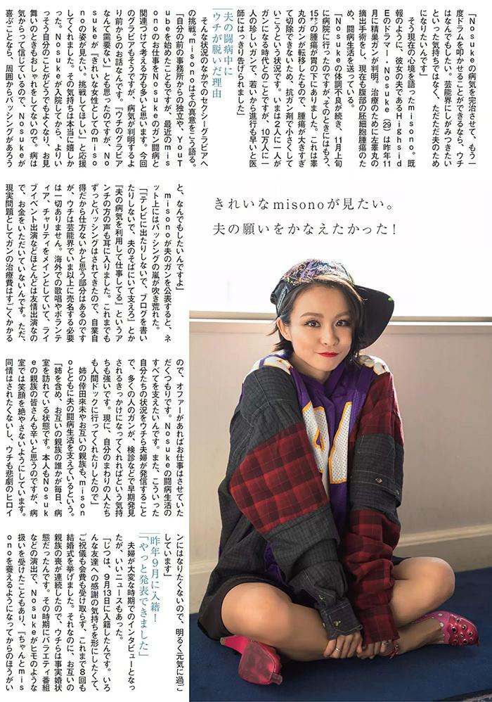 misono 画像 4