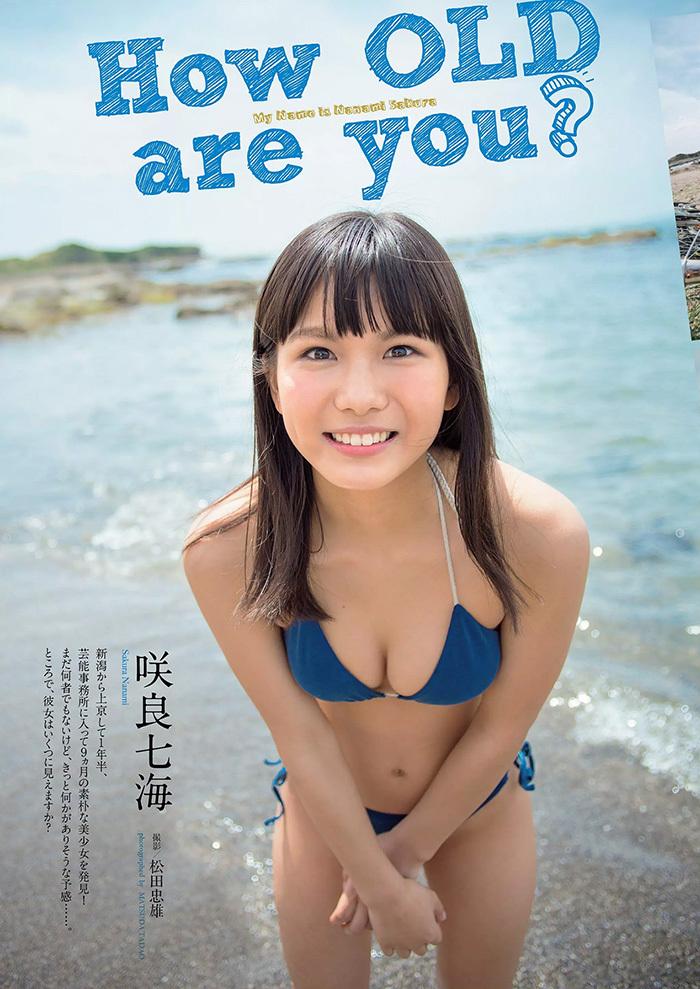 咲良七海 画像 2