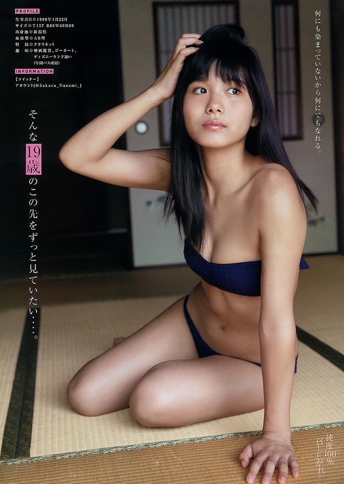 咲良七海 画像 4