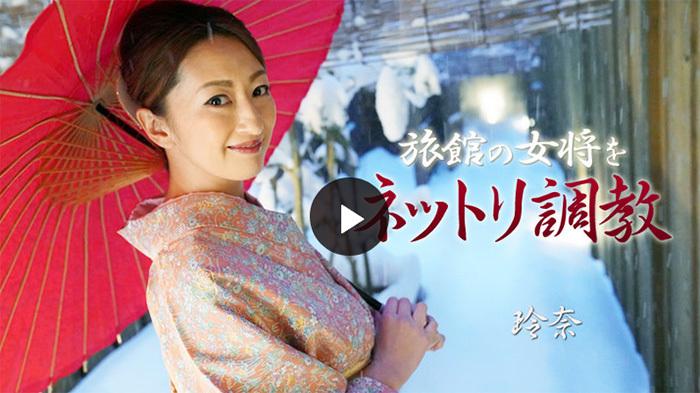 旅館の女将をネットリ調教 - 玲奈