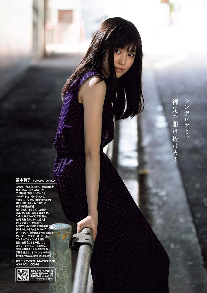 福本莉子 画像 4