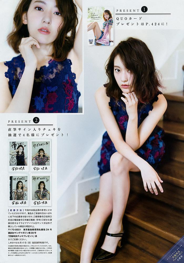 宮脇咲良 画像 5