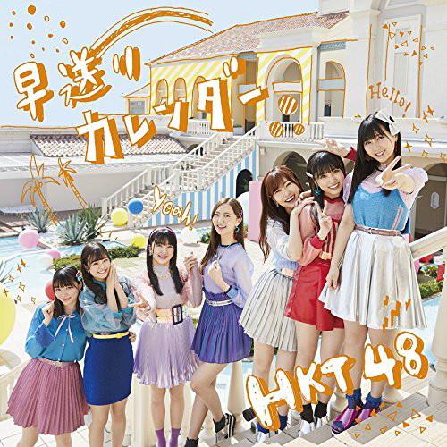 HKT48/早送りカレンダー