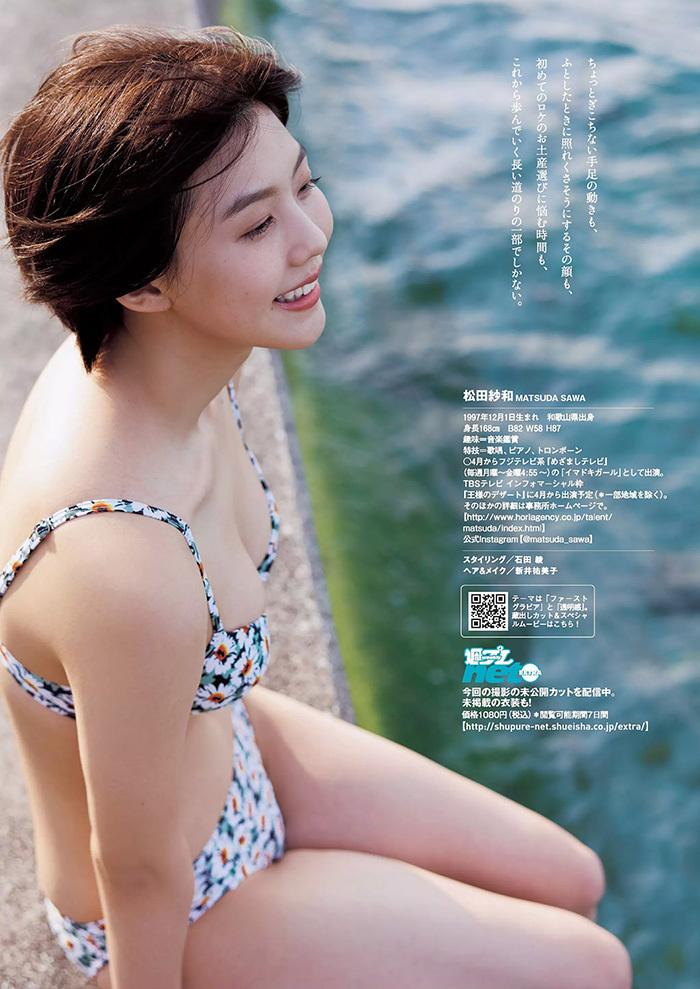 松田紗和 画像 4