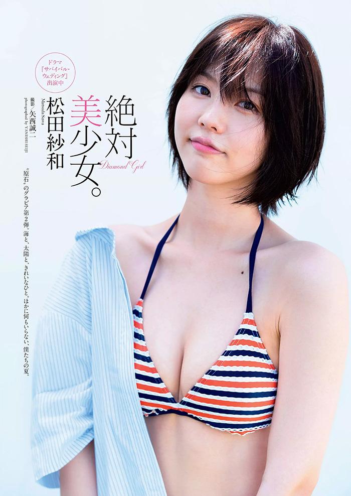 松田紗和 画像 1