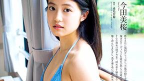今田美桜(20) 大型新人女優が透明感抜群の美乳ビキニ!