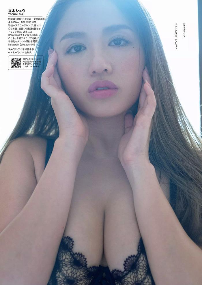 立木シュウ 画像 5