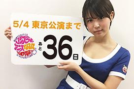 葵つかさが恵比寿マスカッツライブ「コンプライアンスなんてこわくない!」を諸事情により出演中止へ