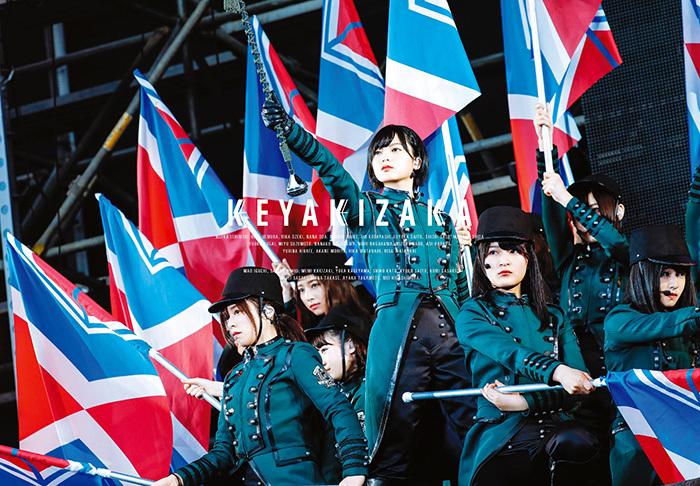 欅共和国2017/欅坂46 (初回生産限定盤)