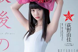 荻野由佳モリマンエロ画像32枚!NGT48ニューヒロインの水着&レオタードがスケベすぎる!