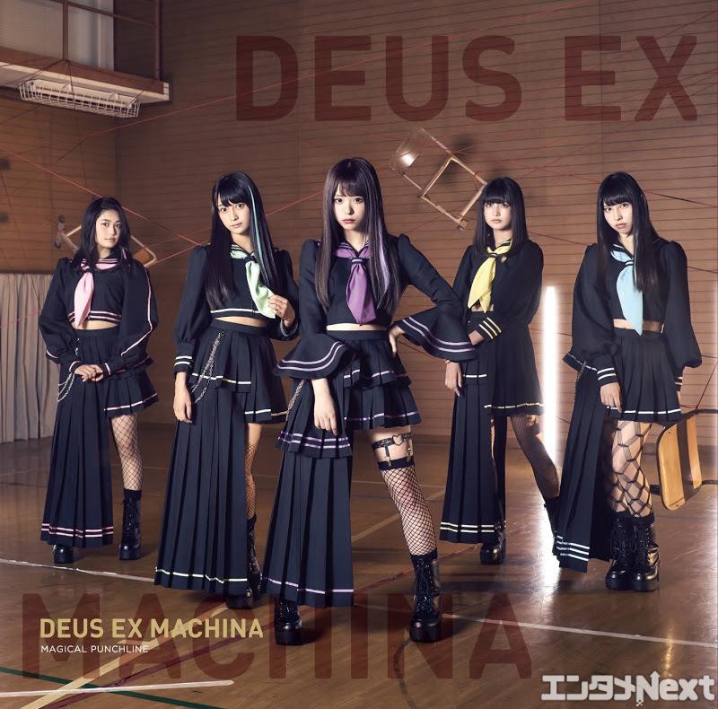 マジカル・パンチライン/DEUS EX MACHINA