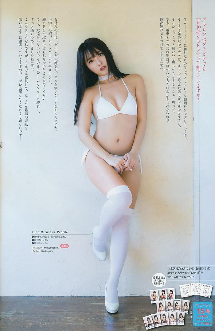 水沢柚乃 エロ画像 2