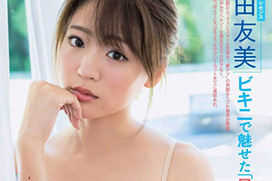 ○校生時代から「モグラ」だった志田友美(21)が久々のセクシーグラビア。