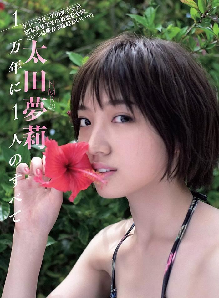 太田夢莉 画像 1