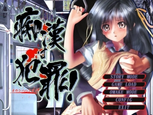 chikan_ha_hanzai00000.jpg