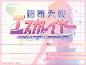 choukoutenshi_escalayer00000.jpg
