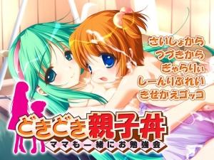 dokidoki_oyakodon00000.jpg