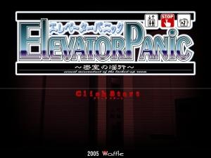 elevator_panic00000.jpg