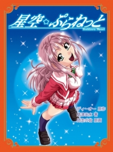 hoshizora_planet00000.jpg