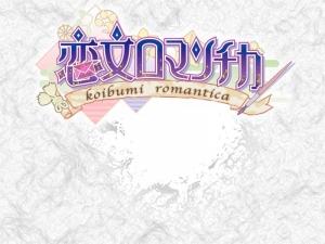 koibumi_romantica00001.jpg