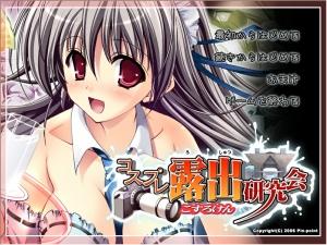 kosupure_roshutu_kenkyukai00000.jpg