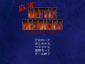 maajan_battle_heroines00001.jpg