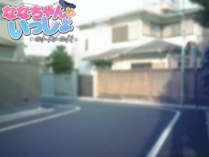 nanachan_to_issho00000.jpg