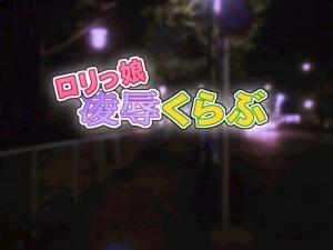 rorikko_ryoujokukurabu00000.jpg