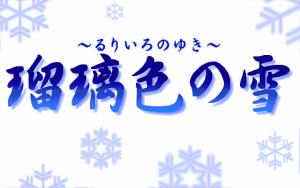 ruriirono_yuki00000.png