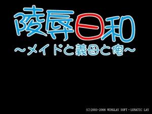 ryoujoku_biyori00000.jpg