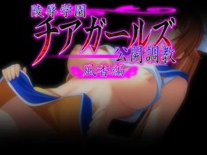 ryoujokugakuen_cheergirls00000.jpg