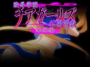 ryoujokugakuen_cheergirls00001.jpg