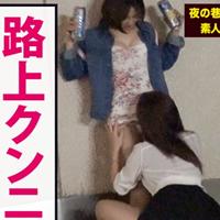 新宿にいたレズカップル、路上でクンニをし始めてしまうwwww3Pに発展したらこうなるwwwww