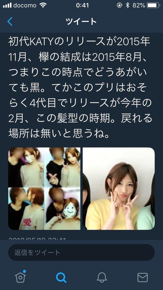 【悲報】大物アイドル、志田愛佳 入れ墨の男性とベロチュープリクラ流出wwwwww(ニコニコVIP2ch)