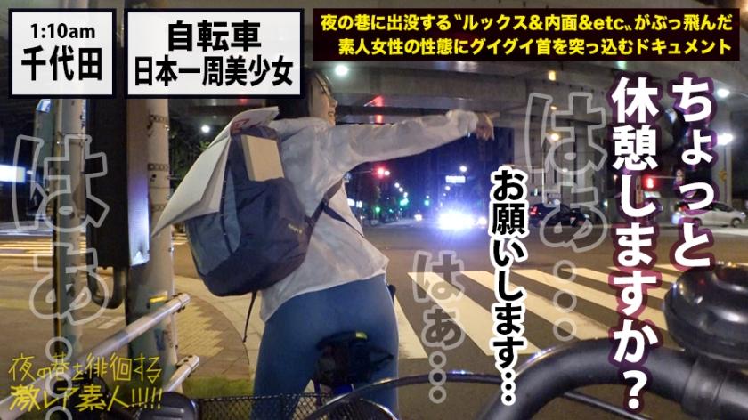 チャリで日本一周するロード乗り女…余裕でやれるwww宿の代わりにホテルいって朝までやってるwwwww