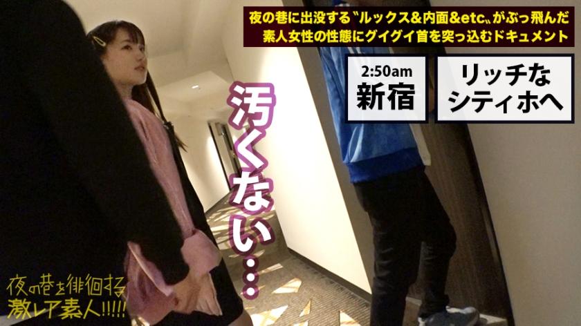 新宿で見つけたリアル家なき子22歳のハメ撮りに成功!びっくりするほどスタイルが良い女神だった!