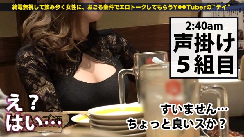 爆乳で朝まで飲んでる女はすぐにSEXしてしまうことが判明wwwwww