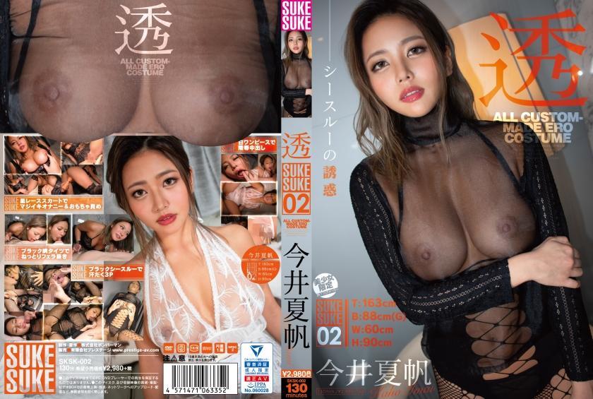 今井夏帆×SUKESUKE #002 注目のギャル系新女優が全シーン完全着衣SEX