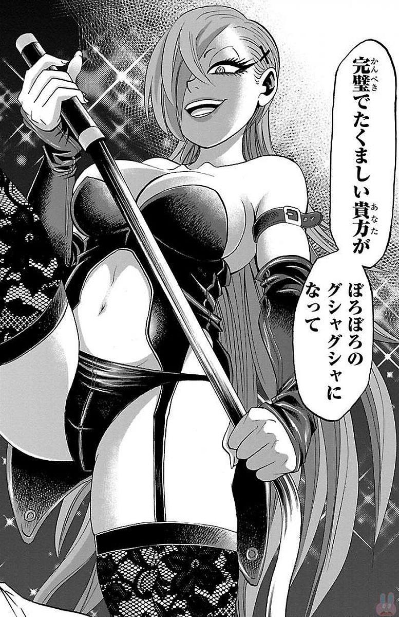 六道の悪女たち 第08巻0040