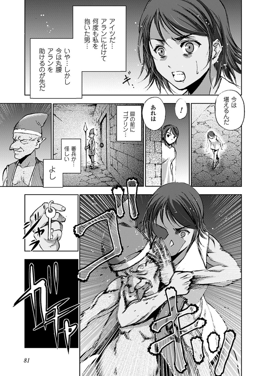Maou Hajimekata Comic v02¥02_081