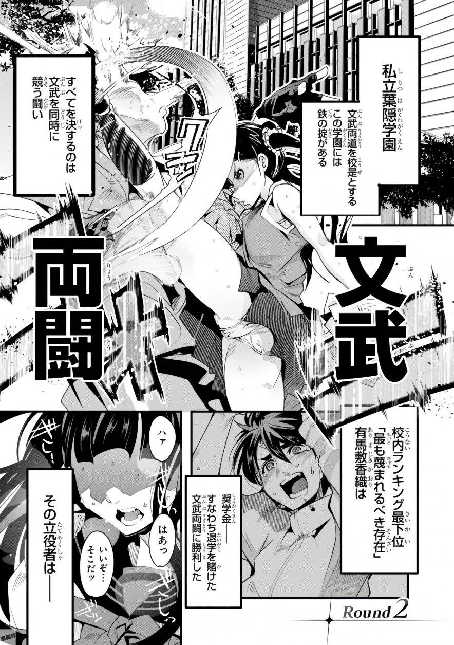 Bunbu Ryoutou Saikyou v010083